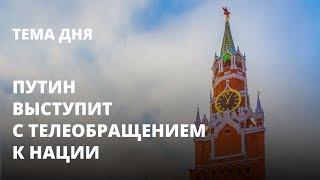 Путин выступит с телеобращением к нации. Тема дня