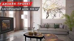 Дизайн-проект загородного дома в эклектичном стиле 300 м²