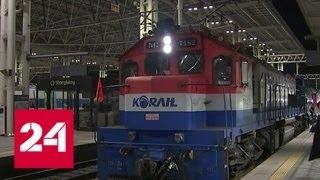 Из Южной Кореи в Северную впервые за десять лет отправился поезд - Россия 24