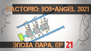 Factorio B+A 2021. Эпоха пара. ep21 - Логистическая наука Т1