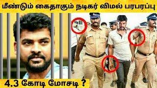 பரபரப்பு நடிகர் விமல் மீது POLICE அதிரடி 4 கோடி மோசடி ! Tamil Actor Vimal Caught by Police ! Latest