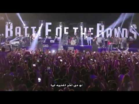 كايروكي - آخر أغنية - Cairokee - Akher Oghneya من حفل battle of the bamds بالاهرامات الصوت والضوء