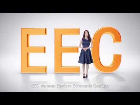 EEC คืออะไร มาดูกัน