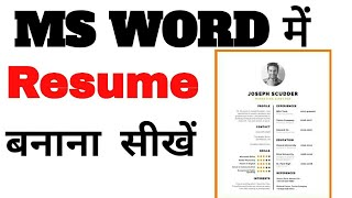 how to write  resume in ms word   ms word  me resume kaise banaye