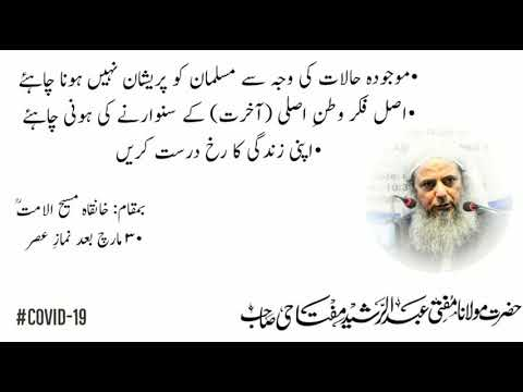 Naseehat Regarding Present Situation By Hazrat Mufti Abdul Rashid Sb Db