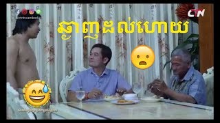 Ban merl ban serch funny video CNT new clip    Peakmy, Neay krern,funyy video, khmer comedy,