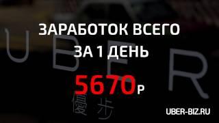 ТАКСИ БИЗНЕС смена 12000 рублей