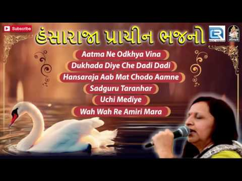 Hansaraja Prachin Bhajan | 2016 New Gujarati Bhajan | Bharti Vyas | Devotional Song | Audio Jukebox