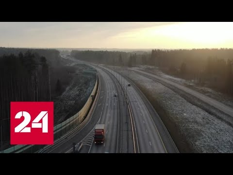 Дороги будущего: в России построят сеть скоростных автотрасс - Россия 24