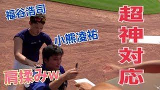 チャンネル登録よろしく!!! 試合前に中日の選手に声かけてみたら み...