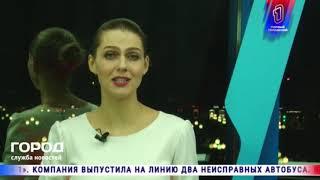 Служба новостей ГОРОД 26 11 2019