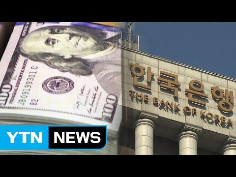 미국 금리 인상 유력...고민에 빠진 한국은행 / YTN (Yes! Top News)