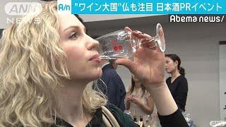 フランスでブームの兆し!ワイン大国で日本酒大人気(18/10/07)