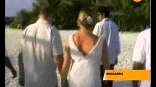 Оскорбительное бракосочетание на Мальдивах