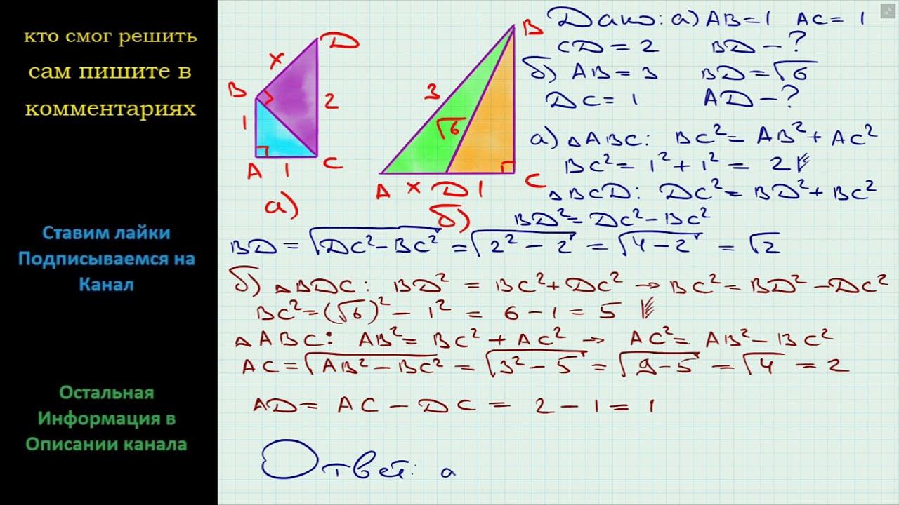 Геометрия Найдите длину неизвестного отрезка x на рисунке (размеры даны в сантиметрах)