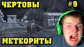 ГРЕБАННЫЕ МЕТЕОРИТЫ!!!!!!!!!   Dead Space # 9 Прохождение