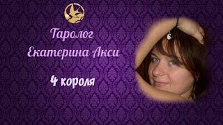 4 короля. Таролог Екатерина Акси.
