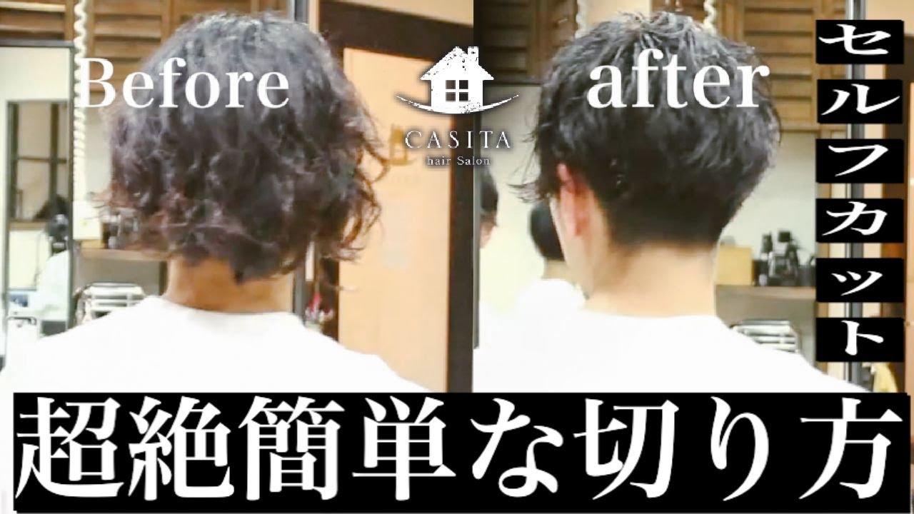 【簡単セルフカット】美容師が前下がり中分けコンマヘアーの切り方を解説【札幌美容室】