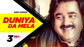 Download Duniya Da Mela (Full ) | Arif Lohar | Prince Ghuman | Latest Punjabi Song 2018 | Speed Records MP3 song and Music Video