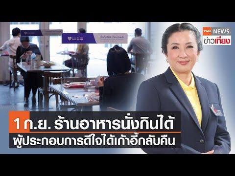 1 ก.ย.ร้านอาหารเปิดนั่งได้ ผู้ประกอบการดีใจได้เก้าอี้กลับคืน | TNNข่าวเที่ยง | 1-9-64