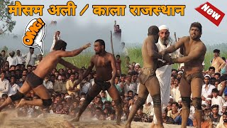 काला राजस्थान vs मौसम अली पंजाब नही देखा होगा महा मुकाबला, 2019