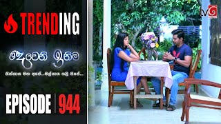 Deweni Inima | Episode 944 09th November 2020 Thumbnail