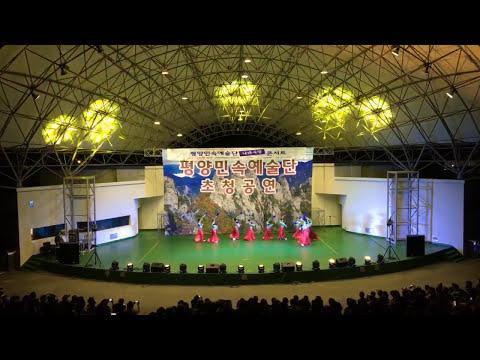 멋진 평양예술단 최근 공연~Pyongyang art troupe