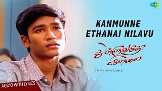 Kanmunne Ethanai Nilavu Song with Lyrics | Dhanush | Yuvan Shankar Raja | Timmy | Pa. Vijay | Sherin