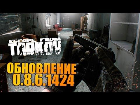 Вылазка в Тарков 0.8.6.1424 🔥 квесты, поиск экипировки, соло выживание!