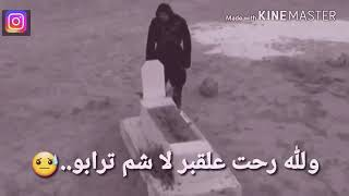 الله يرحمك بابا العيد مو عيد وانتا غايب عني 😢