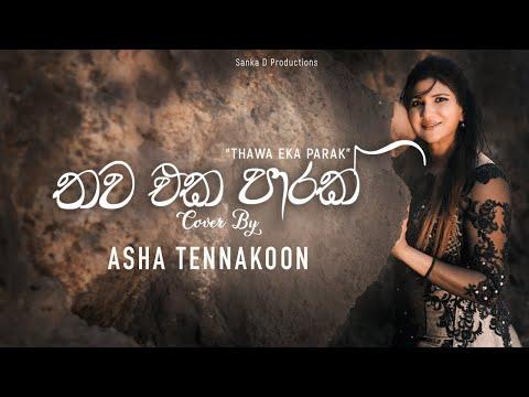 තව එක පාරක් Thawa Ekaparak |Asha Tennakoon FT Vindika Gunarathne| Cover Version