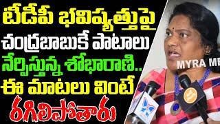 TDP Leader Shobarani Advice To Chandrababu Naidu | Shobarani Comments On 3 Capitals Bill Passed