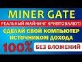 Miner Gate | Реальный Майнинг Без Вложений | Monero Bitcoin Litecoin