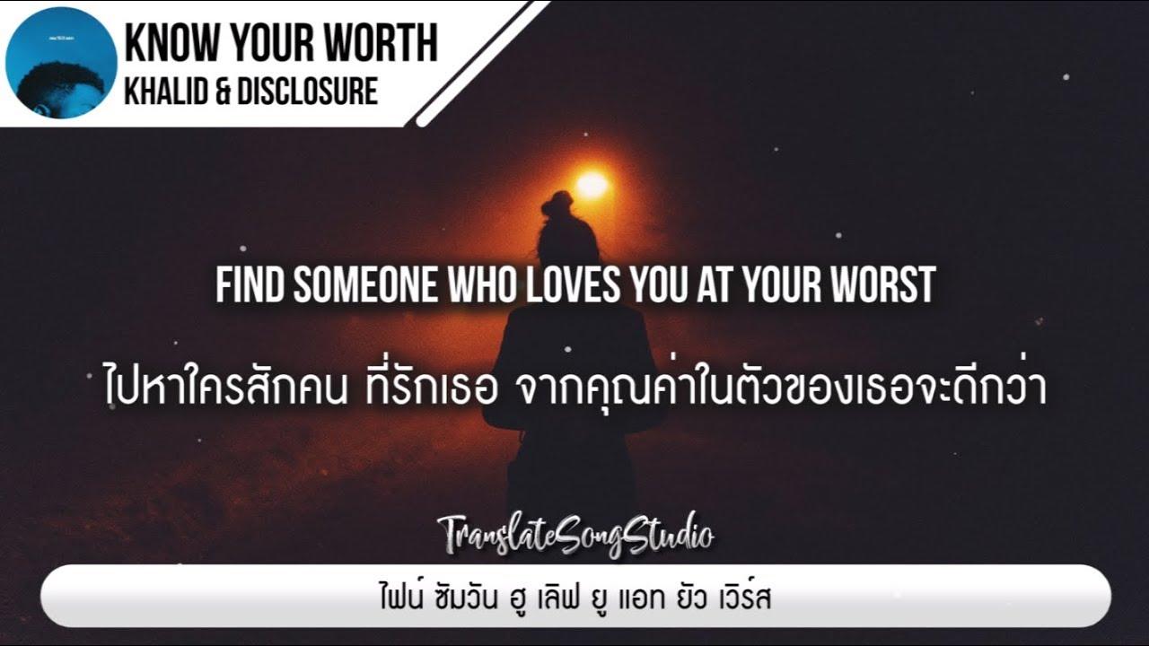 แปลเพลง Know Your Worth - Khalid \u0026 Disclosure