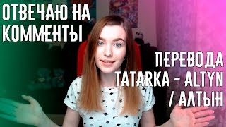 Читаю комментарии под Переводом TATARKA — АЛТЫН // ALTYN