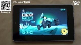 [Android] Game Plan #214 'Лунный вариант Hill Climb Racing'