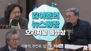 3.12(월) 김어준의뉴스공장 / 이종석, 주진우, 김은지, 하어영, 임상훈