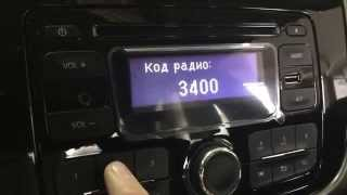 видео как узнать код магнитолы Renault Logan/Sandero/Duster/Lada Largus