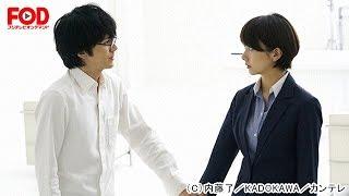 東海林(横山裕)から糾弾された比奈子(波瑠)は、辞職を決意して中島...