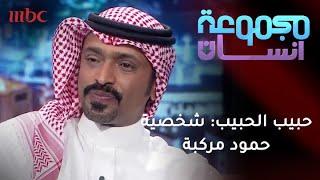 حبيب الحبيب : شخصية حمود مركبة والأحداث تطورت مع زوجته