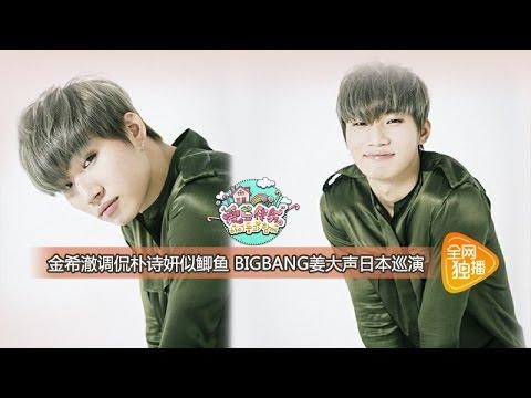 [爱豆拌饭]金希澈调侃朴诗妍似鲫鱼 BIGBANG姜大声日本巡演