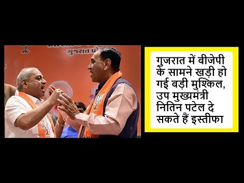 Gujarat me BJP ke saamne aa sakti hai dikkat......!!