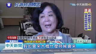 20190716中天新聞 明年1/11返台投票! 「韓友會」改「後援會」挺韓戰2020
