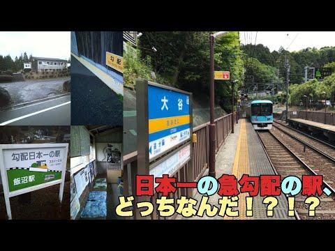 【#0015】日本一の急勾配の駅、どっちなんだ!?!?