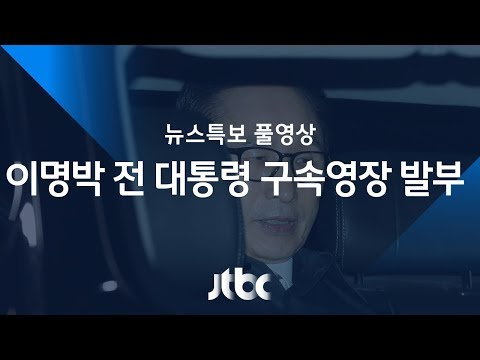 [LIVE/JTBC 뉴스특보] 이명박 전 대통령 구속영장 발부