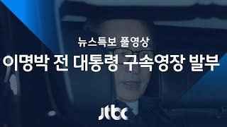 [이명박 전 대통령 구속영장 발부] 3월 22일 뉴스특보 풀영상
