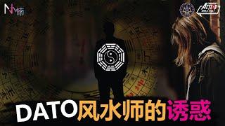 【消费人投诉案】大马女子险被Dato风水师财色兼收!风水师的套路到底如何操作?!