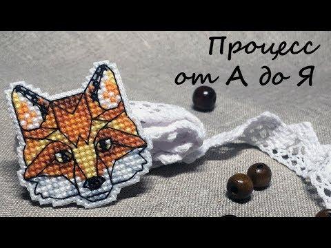 Значок-Лисица от Овен ♥ Вышивка крестом ♥ Финиш