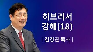 [소망교회] 히브리서 강해(18) / 새벽기도회 / 김…