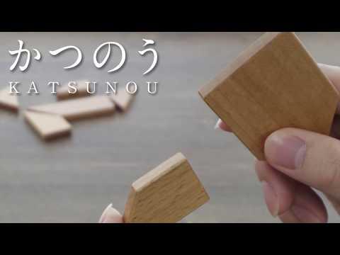 『かつのう』シリーズ説明動画